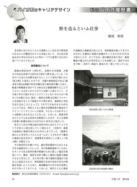 生物工学会誌2016・1月_記事1
