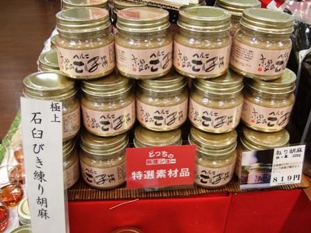 京都展の美味いもの4