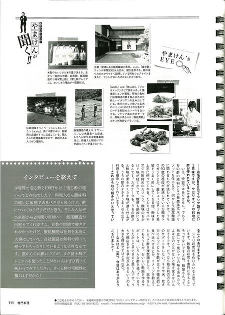 専門料理9月号_記事4