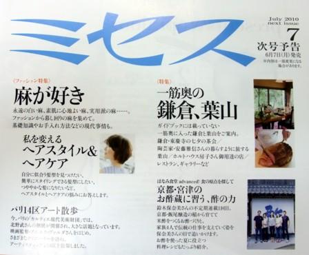 ミセス2010年6月号