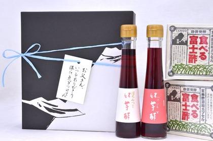 富士酢健康セット