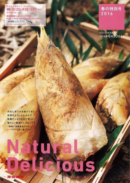 Natural Delicious_表紙