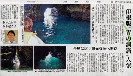 伊根版 青の洞窟
