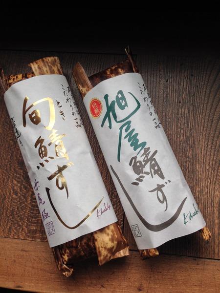 朽木旭屋の鯖寿司2