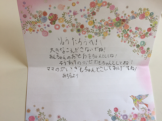170527みちる手紙
