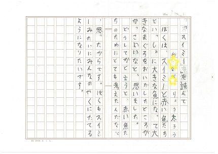 ☆僚太郎スイミー作文