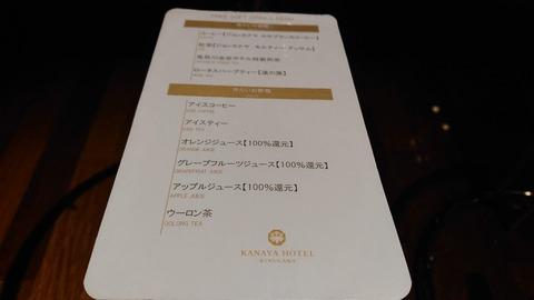 鬼怒川金谷ホテル_0201