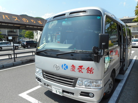 慶雲館_0379