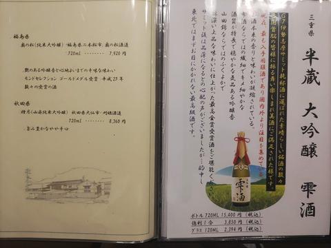 茶寮宗園_94