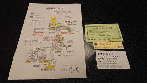 ホテル鐘山苑_0134