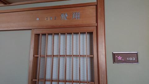 稲取銀水荘_0235