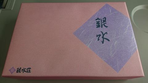 稲取銀水荘_0373