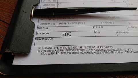 游泉志だて_0053