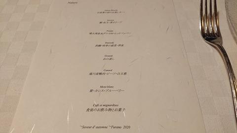 フラノ寶亭留_0141