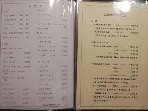 茶寮宗園_92