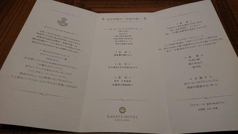 鬼怒川金谷ホテル_0211