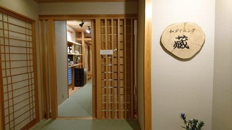 緑水亭_4595