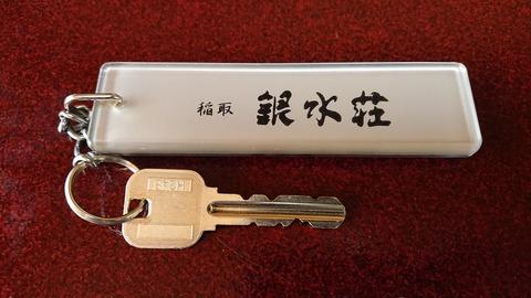 稲取銀水荘_0295