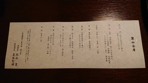 支笏湖第一寶亭留翠山亭_0333