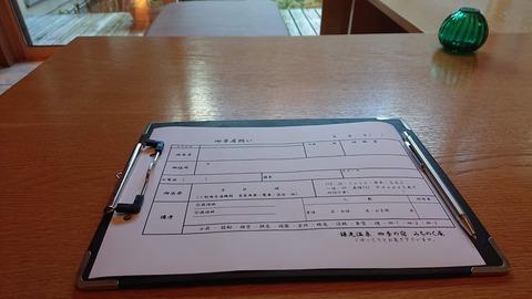 みちのく庵_0306