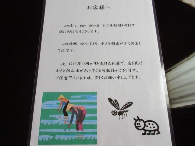 華鳳別邸越の里_0723