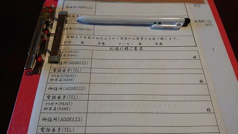 本陣平野屋花兆庵_0267