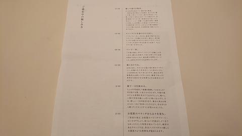 フラノ寶亭留_0368