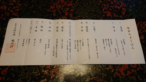 洲の崎風の抄_0088