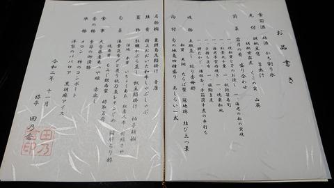 田乃倉_0135