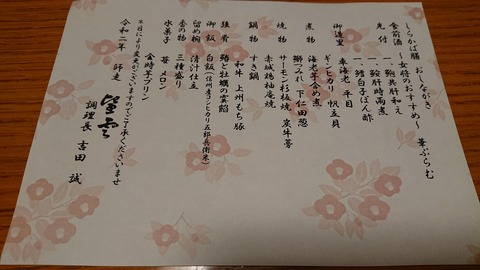 草津温泉望雲_0119
