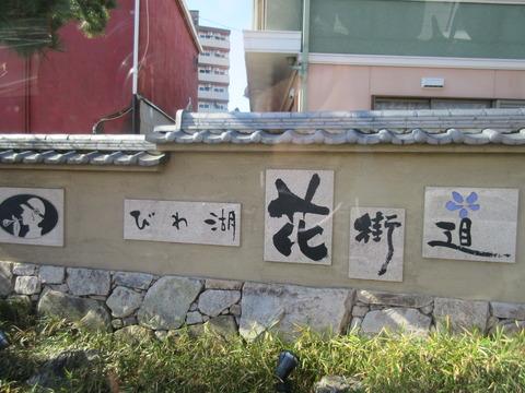 びわ湖花街道_2006