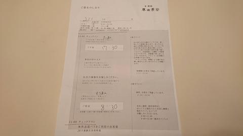 支笏湖第一寶亭留翠山亭_0365