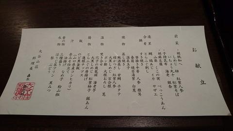 大谷山荘別邸音信_4922