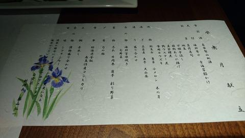 白雲荘_3586