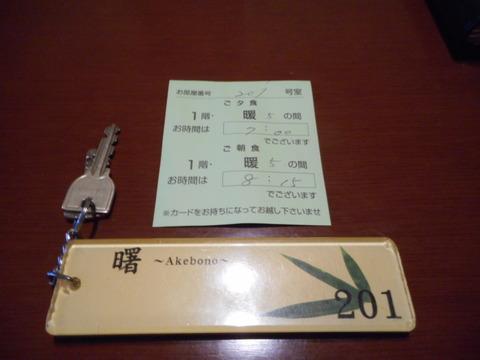 若竹の庄別邸笹音_2991