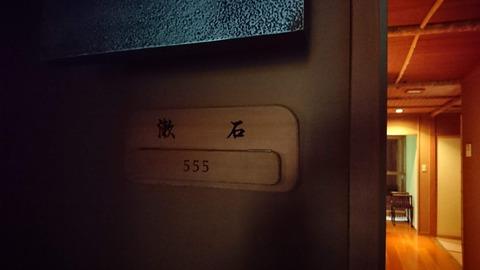 白雲荘_3527