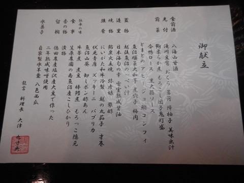 龍言_3429
