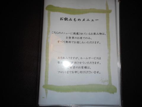 藤井荘_1942