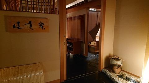 奈良偲の里玉翠_0084