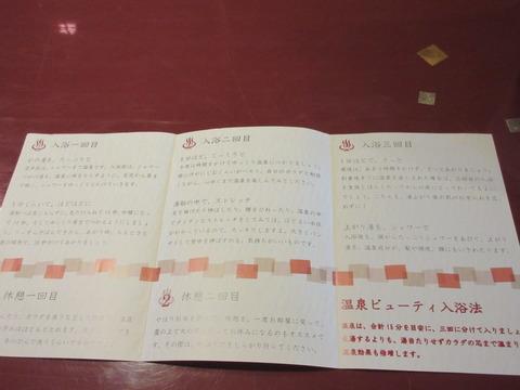 正平荘_4060