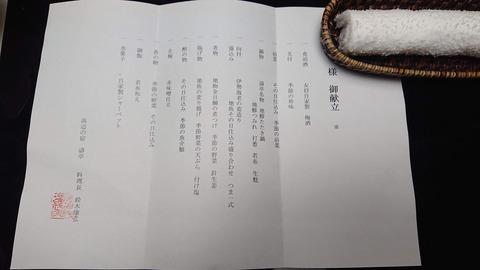 濤亭_0231
