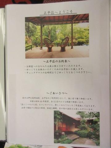 正平荘_4095