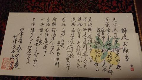 みちのく庵_0361