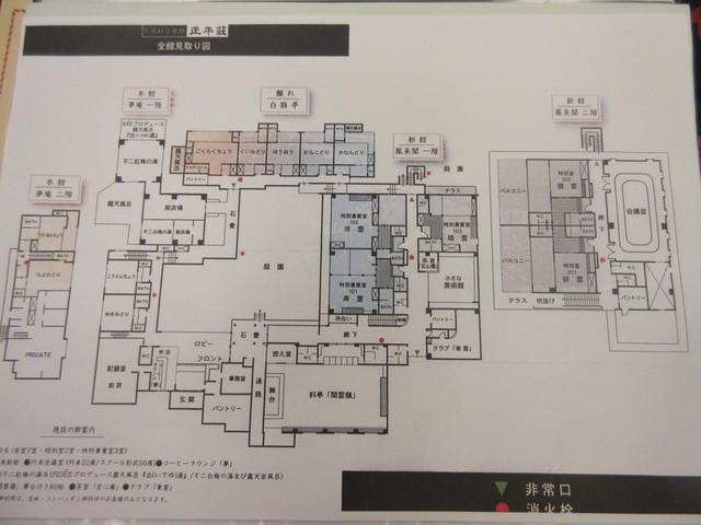 正平荘_4094