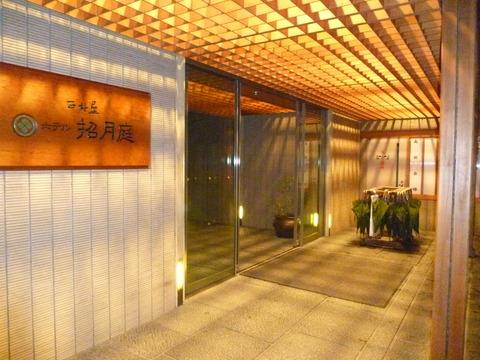 西村屋ホテル招月庭_155
