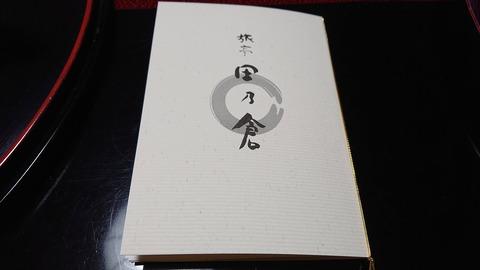 田乃倉_0134