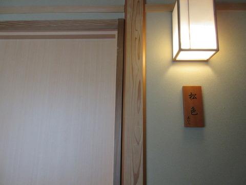 松濤館_0576