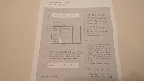 フラノ寶亭留_0367
