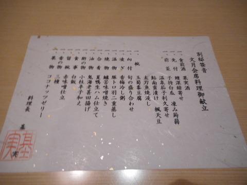 若竹の庄別邸笹音_3007