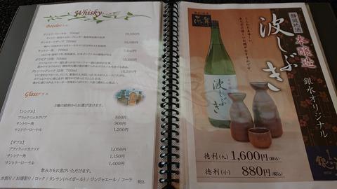 堂ヶ島ニュー銀水_0082